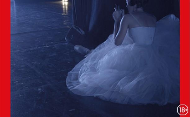 Артдокфест-2021: Подвальный балет