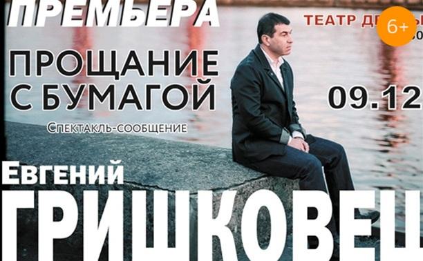 Евгений Гришковец в Туле