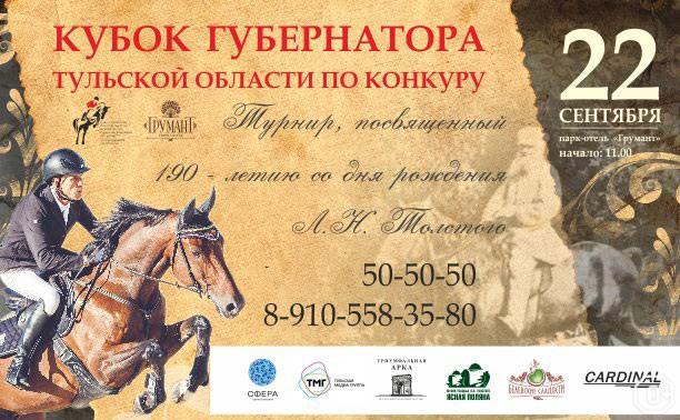 Кубок губернатора Тульской области по конкуру