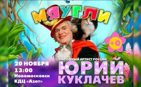 Театр Юрия Куклачева