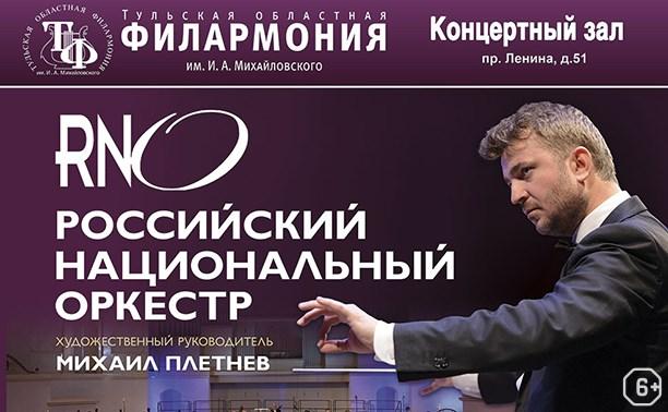 Brass Days: Российский Национальный Оркестр