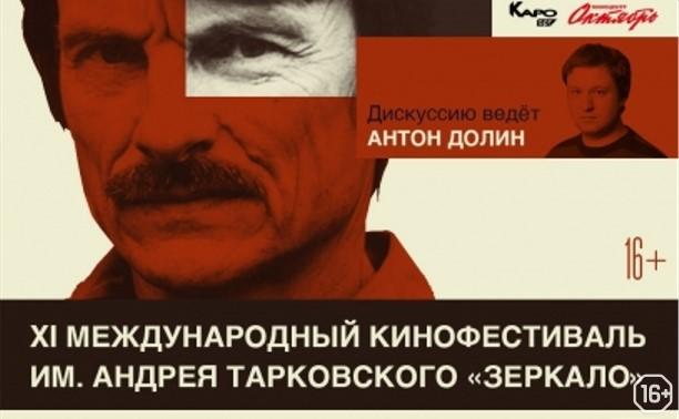 Специальный показ фильма Андрея Тарковского «Жертвоприношение»