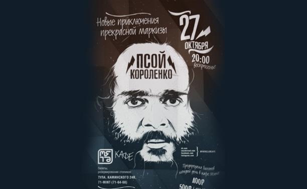 Псой Короленко (live)