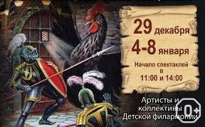 Черная курица и Подземное королевство