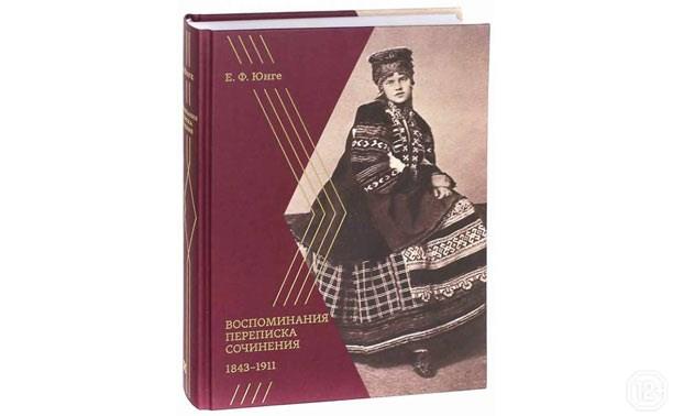 Презентация книги Екатерины Юнге в Ясной Поляне