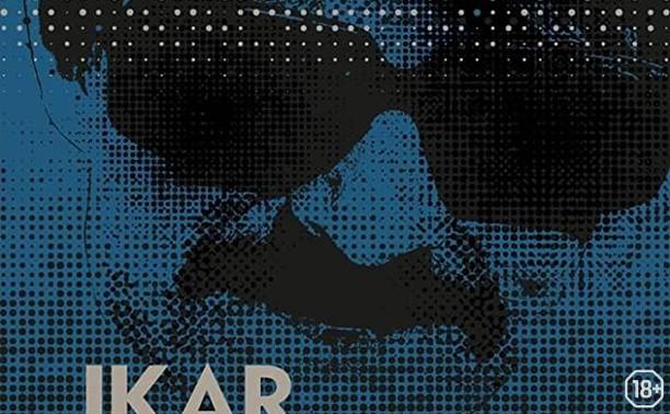 ММКФ-2020: Икар