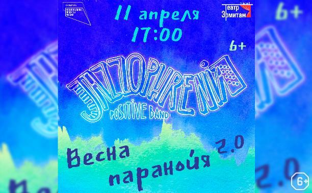 Jazzophrenia | «Весна-паранойя 2.0»
