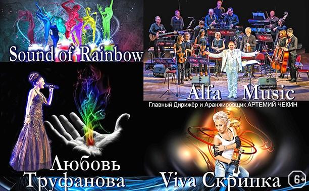 Мировые хиты от «Alfa Music» и друзей