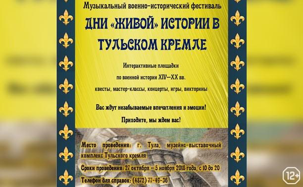 Дни живой истории в Тульском кремле