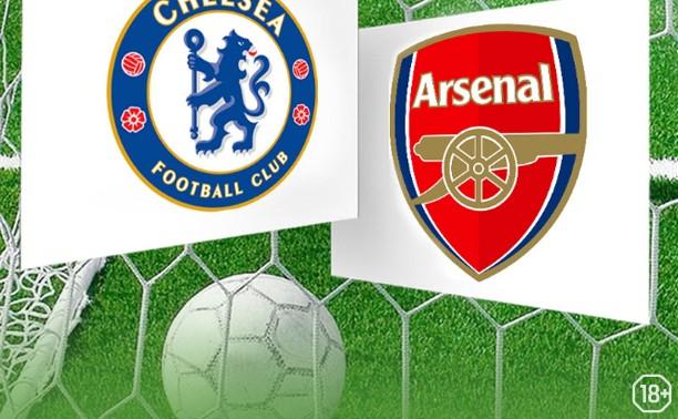 Футбол. АПЛ. «Челси» — «Арсенал»
