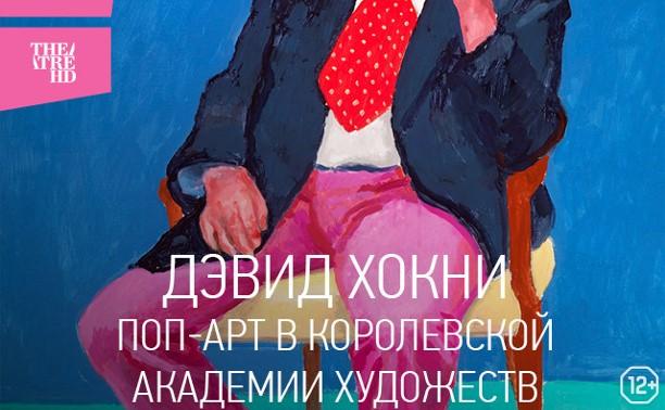 #АртЛекторийВКино: Дэвид Хокни. Поп-арт в Королевской академии художеств