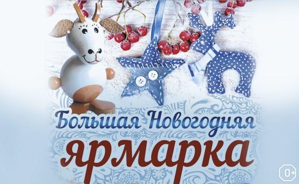 Большая Новогодняя ярмарка