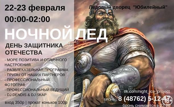 Ночной лёд: День защитника отечества