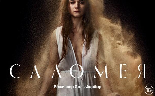 TheatreHD: Саломея