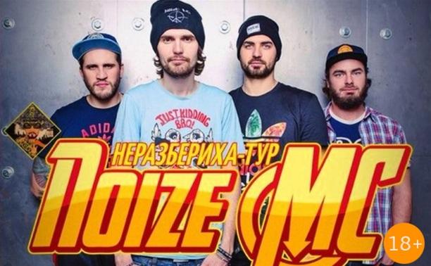 Noize MC в Туле