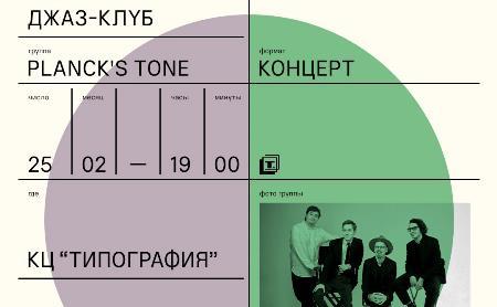 Джаз-клуб: Planck's Tone