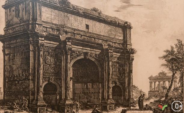 Рим в офортах Пиранези