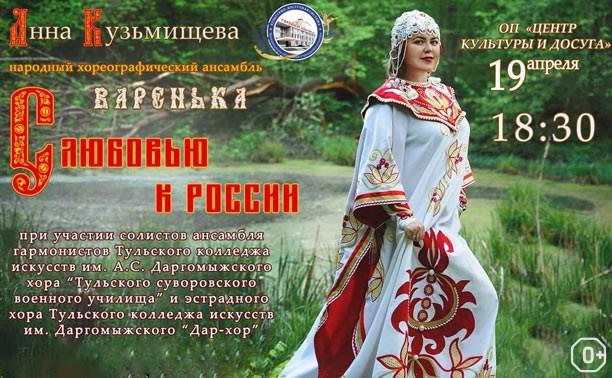 Народный хореографический ансамбль «Варенька»