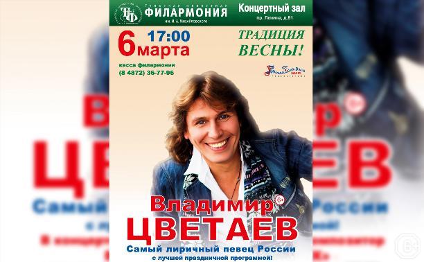 Владимир Цветаев