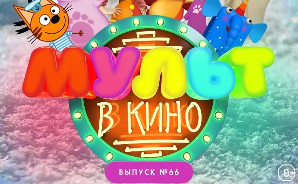 МУЛЬТ в кино. Выпуск №66. Новогодние каникулы