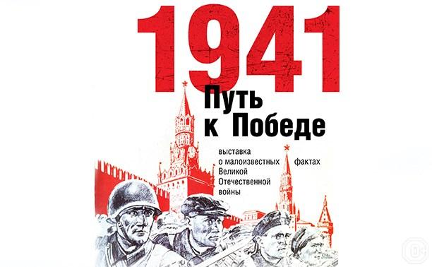 1941. Путь к Победе
