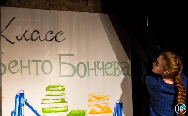 Класс Бенто Бончева