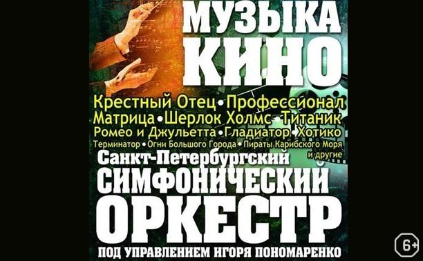 Cимфонический оркестр под управлением И.Пономаренко