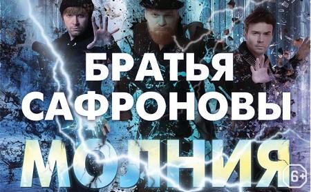 Шоу Братьев Сафроновых