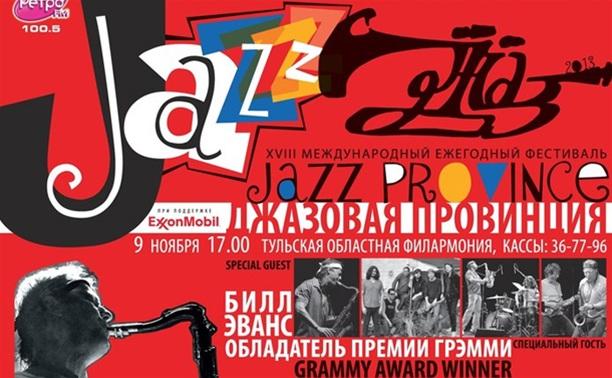 XVIII Международный фестиваль «Джазовая провинция»