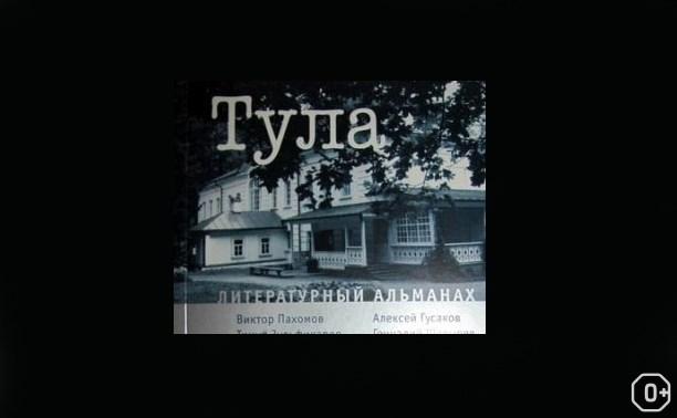 Презентация нового номера литературного журнала «Тула»