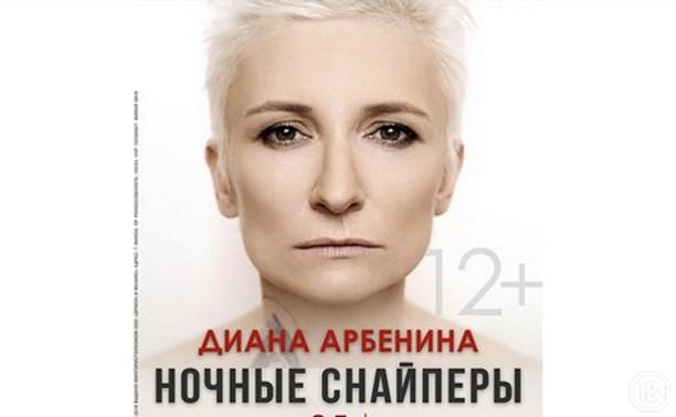 Диана Арбенина «Ночные снайперы»