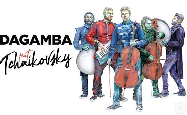DAGAMBA feat. Чайковский