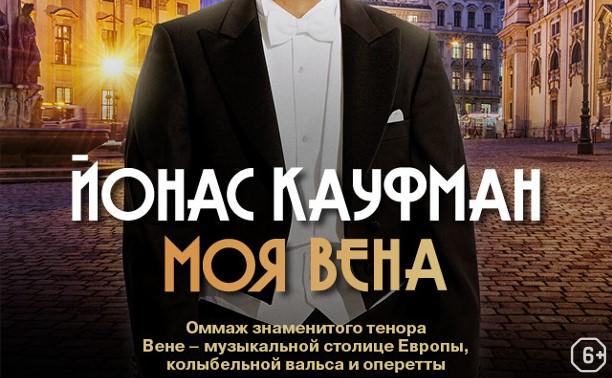 OperaHD: Йонас Кауфман: Моя Вена