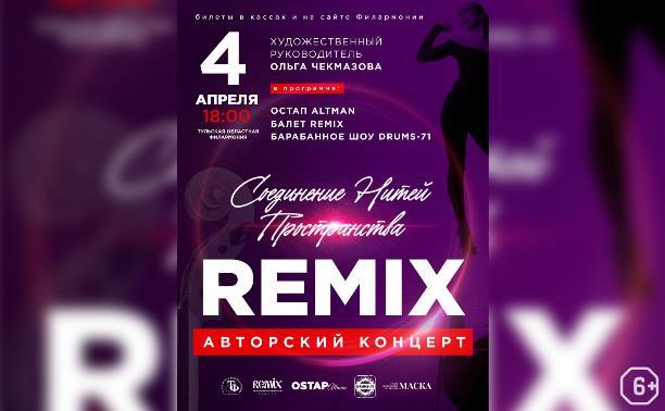 Авторский концерт балета «РЕМИКС»