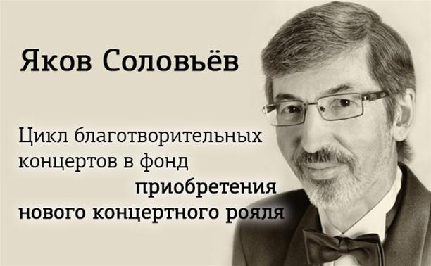 Благотворительный концерт Якова Соловьева