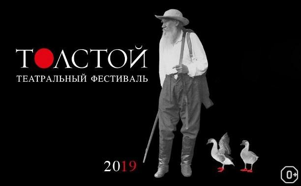 Театральный фестиваль «Толстой»