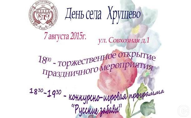 День села  Хрущево
