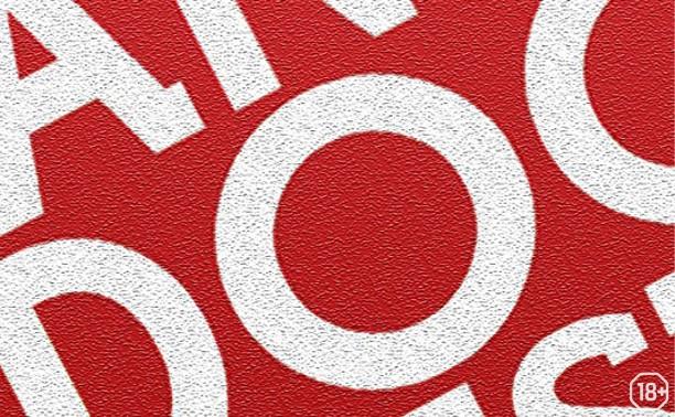 Артдокфест-2019: Гиляка + Выход из Матрицы + Добрые души