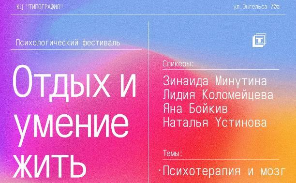 Воркшоп психологического фестиваля «Отдых и умение жить»