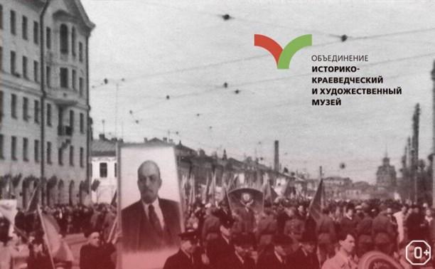 Тула советская