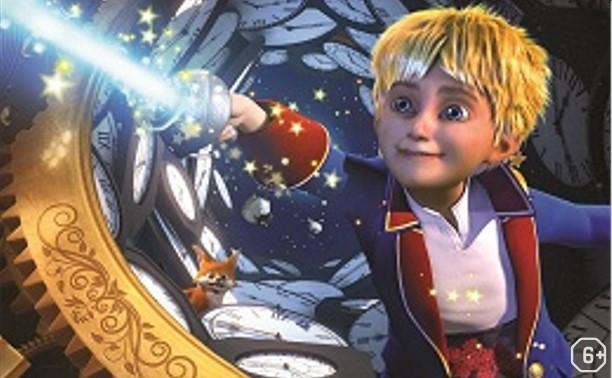 Маленький принц 4D