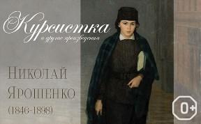 Выставка произведений Ярошенко