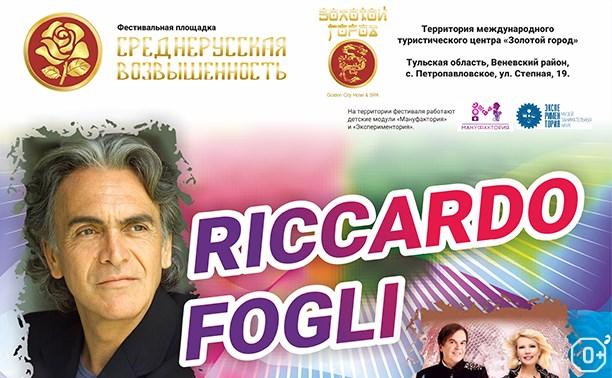 Среднерусская возвышенность: Рикардо Фольи и «Унесенные Ветром»