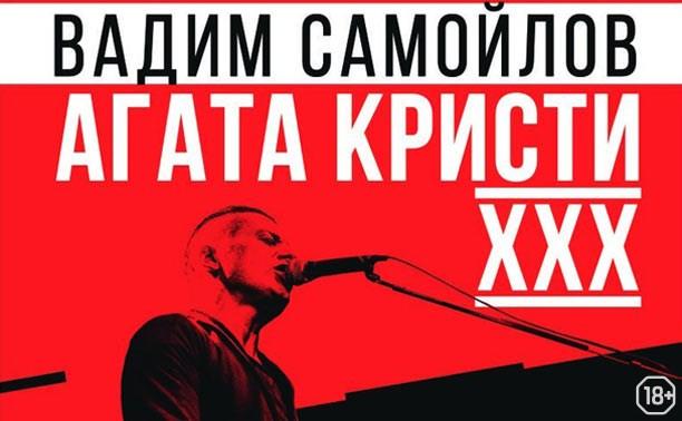 Вадим Самойлов «Агата Кристи» XXX