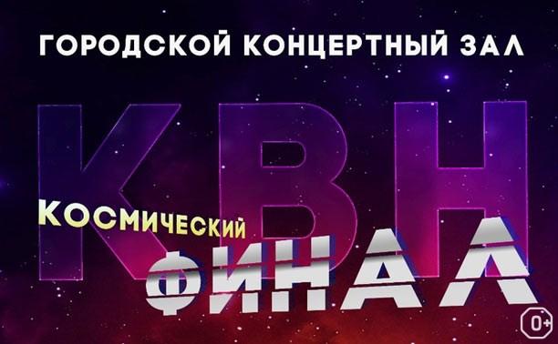 «Оружейная» лига КВН: финал