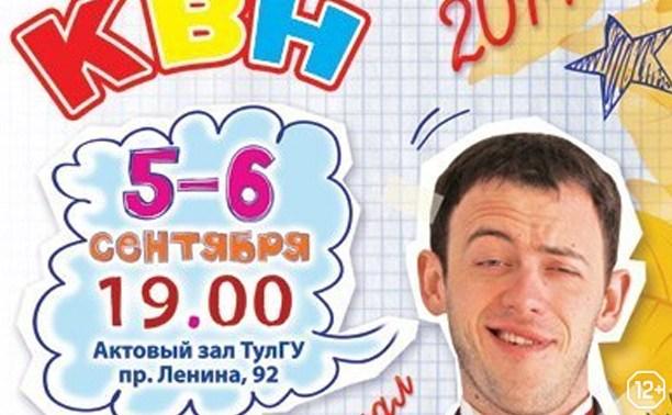 КВН. Полуфинал региональной лиги