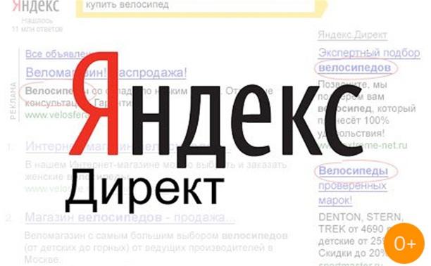 Яндекс директ. Интенсив