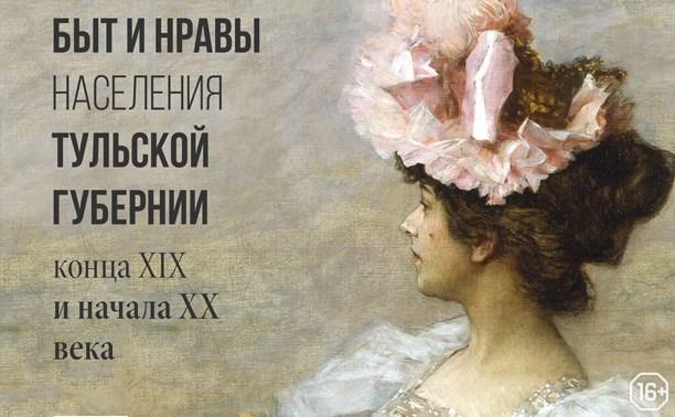 Быт и нравы населения Тульской губернии конца XIX – начала XX веков