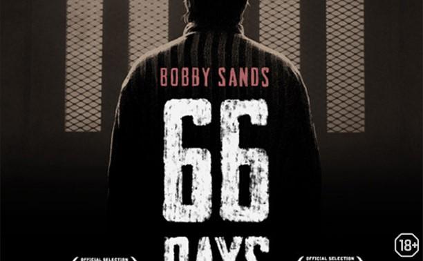 BritFest: 66 дней Бобби Сэндса