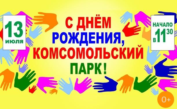 День рождения Комсомольского парка